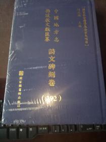 中国地方志 佛道教文献滙纂 诗文碑刻卷 292