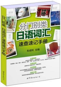 分门别类 日语词汇速查速记手册