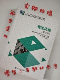 物流法规(第三版)/新世纪高职高专物流管理类课程规划教材