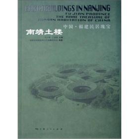 南靖土楼:中国福建民居瑰宝