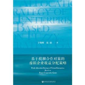 送书签zi-9787520127363-基于模糊合作对策的虚拟企业收益分配策略