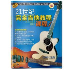 21世纪完全吉他教程 课程1 附CD一张