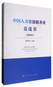 中国人力资源服务业蓝皮书(2016)