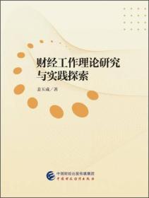 财经工作理论研究与实践探索