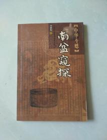 南盆窥探:中华斗蟋