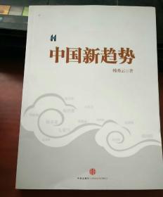 中国新趋势