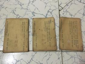 精校医宗金鉴全集:卷55-卷68 共三册合售