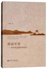 ML漠南军府:清代绥远城驻防研究