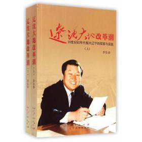 9787010143101-ha-辽沈大地改革潮-20世纪80年代振兴辽宁的探索与实践-上.下