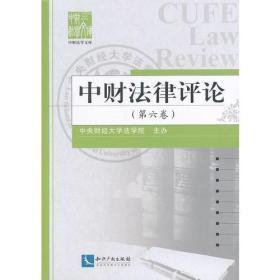 中财法律评论(第六卷)