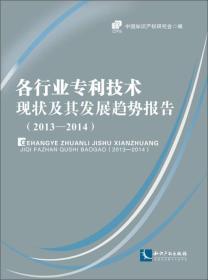各行业专利技术现状及其发展趋势报告(2013-2014)