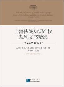 上海法院知识产权裁判文书精选(2009-2013)
