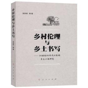 乡村伦理与乡土书写——20世纪90年代以来的乡土小说研究