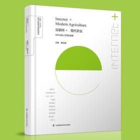 互联网+现代农业:给农业插上梦想的翅膀