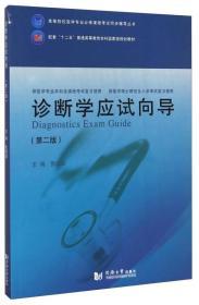 诊断学应试向导(第二版)/高等院校医学专业必修课程考试同步辅导丛书