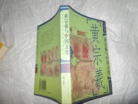 黄宗羲与中国文化(签赠本)