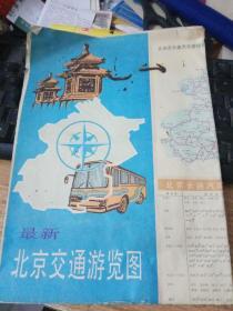 九十年代初最新北京交通游览图