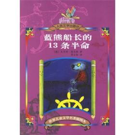 9787020056163/世界儿童文学名著插图本--蓝熊船长的13条半命