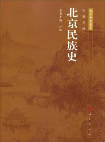 北京民族史