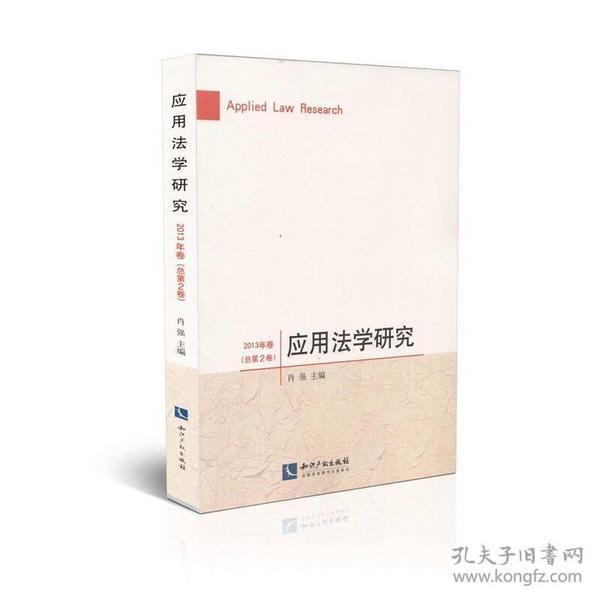 应用法学研究 2013年卷(总第2卷) 专著 肖强主编 ying yong fa xue yan jiu