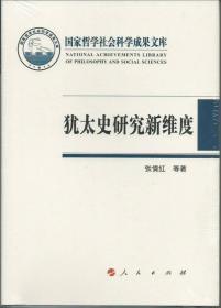 9787010146034-hs-国家哲学社会科学成果文库:犹太史研究新维度