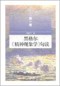 黑格尔《精神现象学》句读(第一卷)