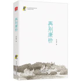 再别康桥(经典名著)/语文新课标必读 教育部推荐书目 青少版