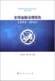 2015-2016-全球金融治理报告