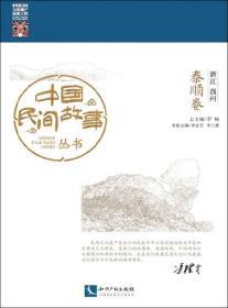 中国民间故事丛书 浙江温州 泰顺卷