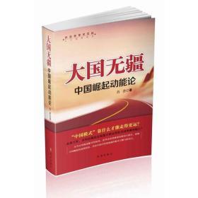 大国无疆:中国崛起动能论(本书从地缘战略学的视角,思考未来地缘政治格局大派位,详述中国可持续强盛的根本引擎与原动力。
