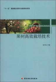 """服务三农·农产品深加工技术丛书·""""十一五""""国家重点图书出版规划项目:果树高效栽培技术"""
