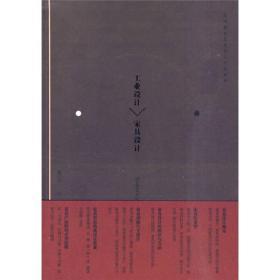 【正版书籍】工业设计