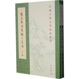 9787101085884-ry-中国古典文学基本丛书:韩昌黎诗集编年笺注(套装共2册)