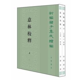 意林校释(全2册):新编诸子集成续编