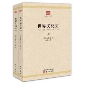 民国大学丛书:世界文化史(套装共2册)