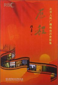 历程:北京人民广播电台历史影集