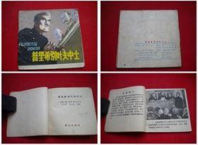《普利希别叶夫中士》群众1980.7一版一印22万册,1758号,连环画