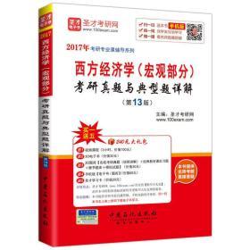 2017年考研专业课辅导系列 西方经济学(宏观部分)考研真题与典型题详解(第13版)