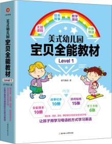 美式幼儿园宝贝全能教材·Level 1(包含10册课本+10册绘本+15张贴纸+6张手工卡)