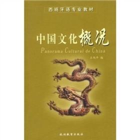 中国文化概况(西班牙语)