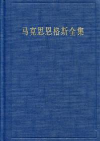 马克思恩格斯全集  第49卷(第2版)