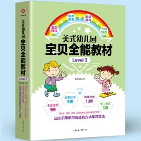 美式幼儿园宝贝全能教材·Level 3(包含9册课本+9册绘本+13张贴纸+6张手工卡纸)