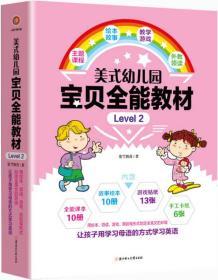 美式幼儿园宝贝全能教材·Level 2(包含10册课本+10册绘本+13张贴纸+6张手工卡纸)