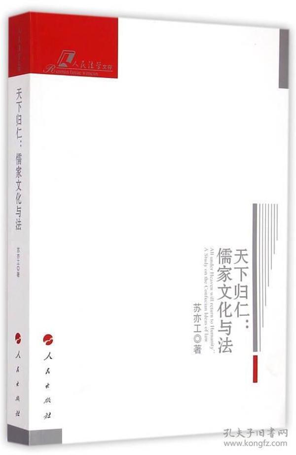 天下归仁:儒家文化与法