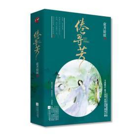 倦寻芳(全二册)