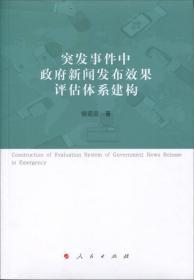 突發事件中政府新聞發布效果評估體系建構