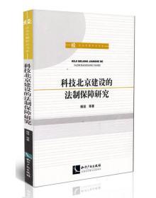 科技北京建设的法制保障研究