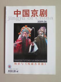 《中国京剧》2009年第6期(全铜版纸彩色印刷,清仓处理)