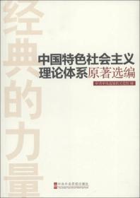 经典的力量:中国特色社会主义理论体系原著选编