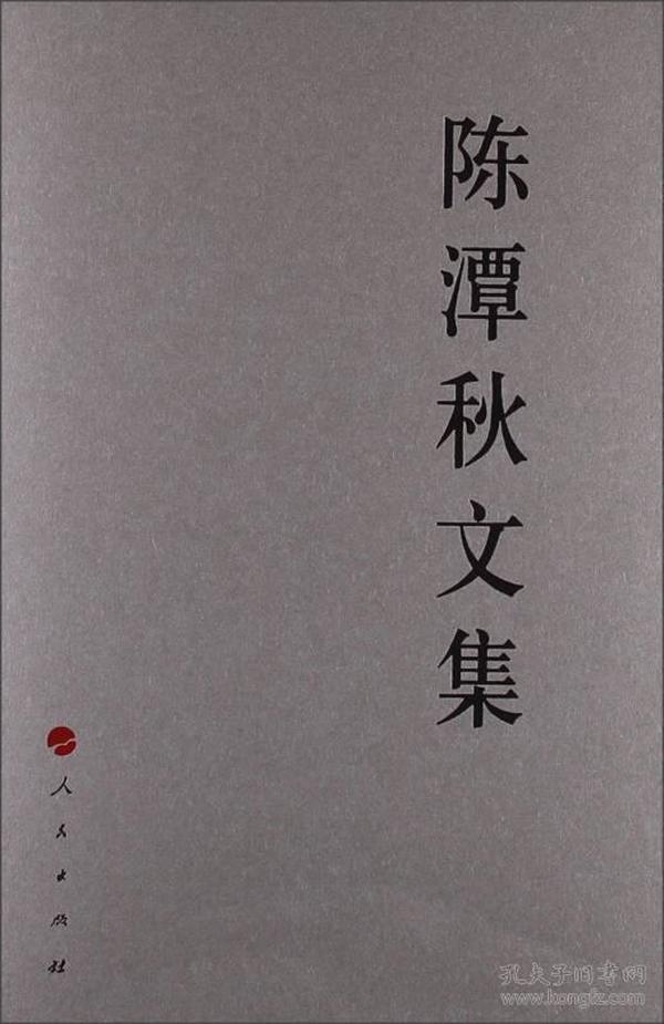 陈潭秋文集